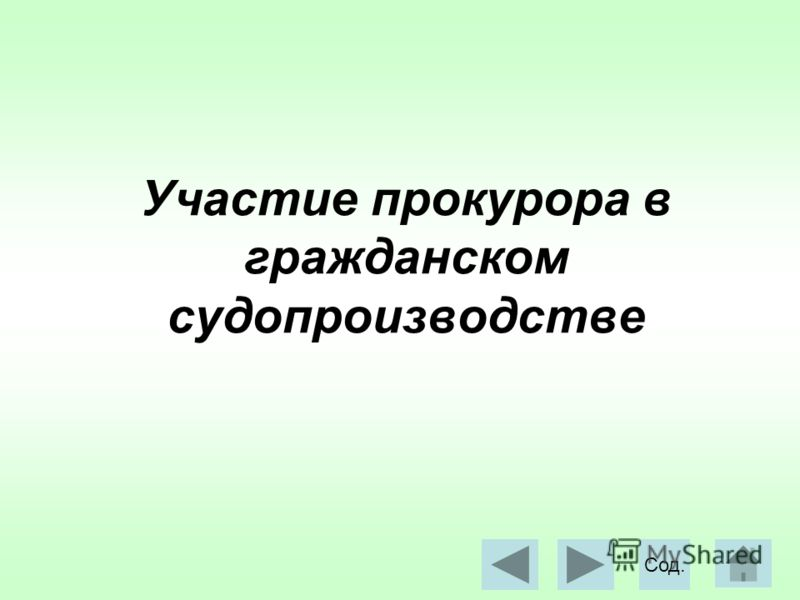 Участие прокурора в гражданском судопроизводстве Сод.