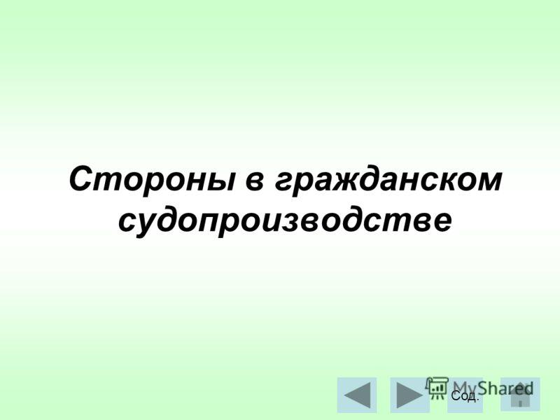 Стороны в гражданском судопроизводстве Сод.