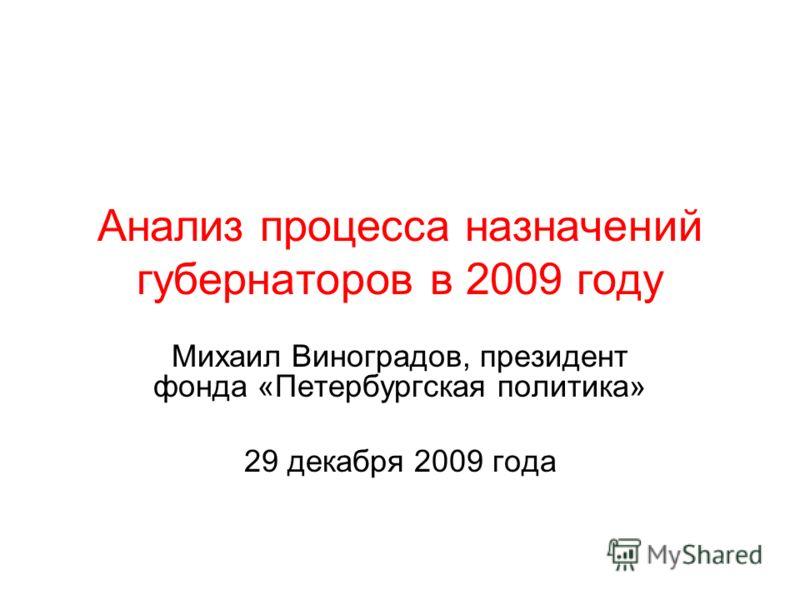 Анализ процесса назначений губернаторов в 2009 году Михаил Виноградов, президент фонда «Петербургская политика» 29 декабря 2009 года