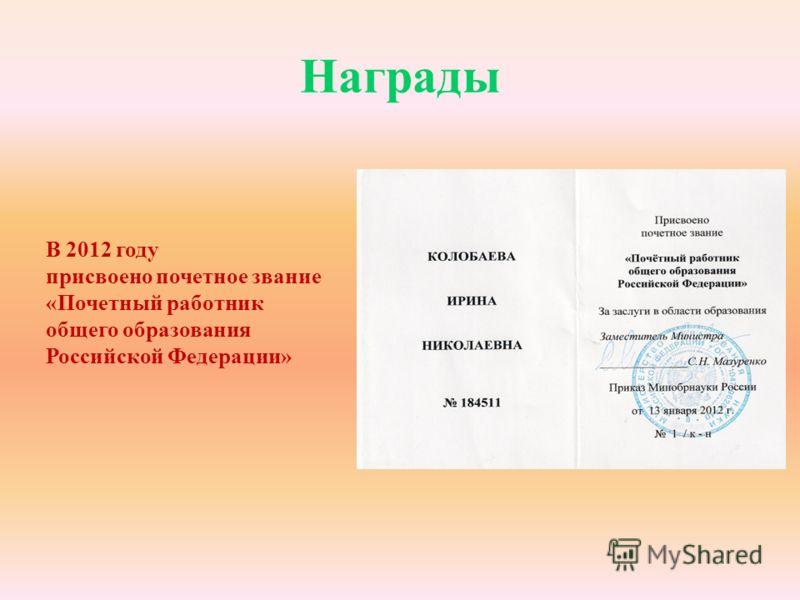 Награды В 2012 году присвоено почетное звание «Почетный работник общего образования Российской Федерации»