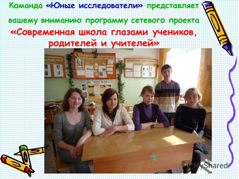 Команда «Юные исследователи» представляет вашему вниманию программу сетевого проекта «Современная школа глазами учеников, родителей и учителей»