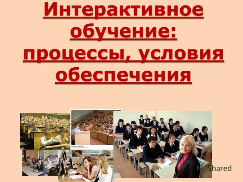 Интерактивное обучение: процессы, условия обеспечения Интерактивное обучение: процессы, условия обеспечения