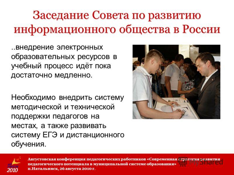 Заседание Совета по развитию информационного общества в России..внедрение электронных образовательных ресурсов в учебный процесс идёт пока достаточно медленно. Необходимо внедрить систему методической и технической поддержки педагогов на местах, а та