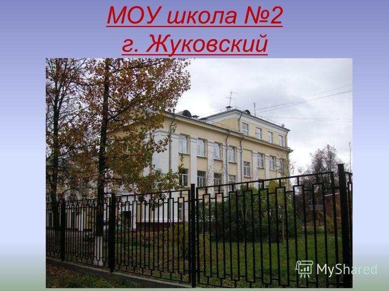 МОУ школа 2 г. Жуковский