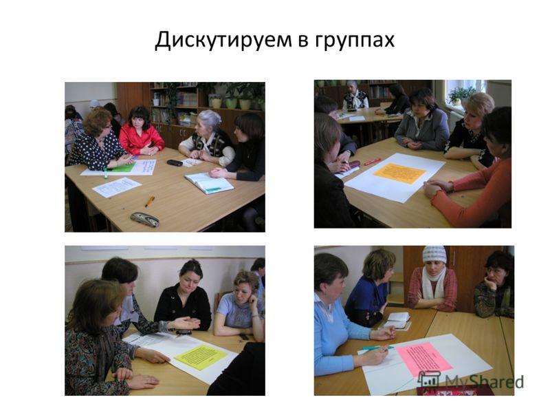 Дискутируем в группах