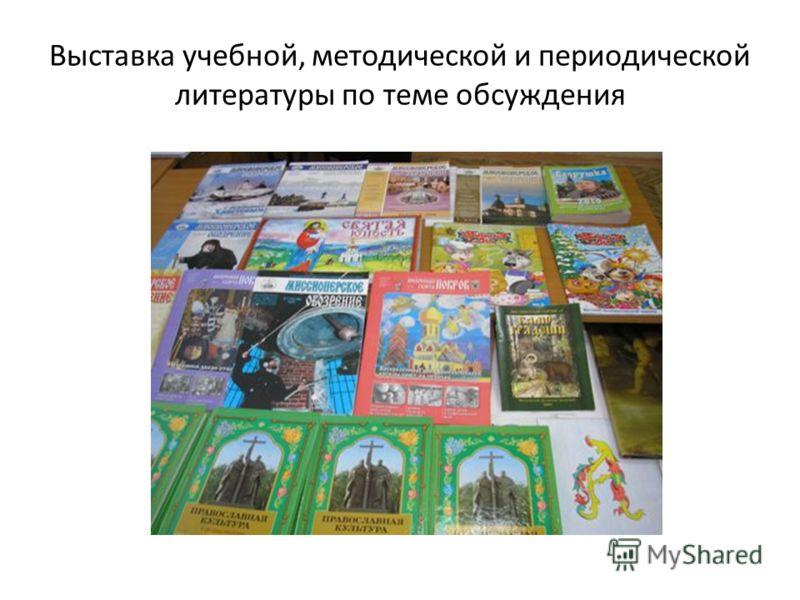 Выставка учебной, методической и периодической литературы по теме обсуждения