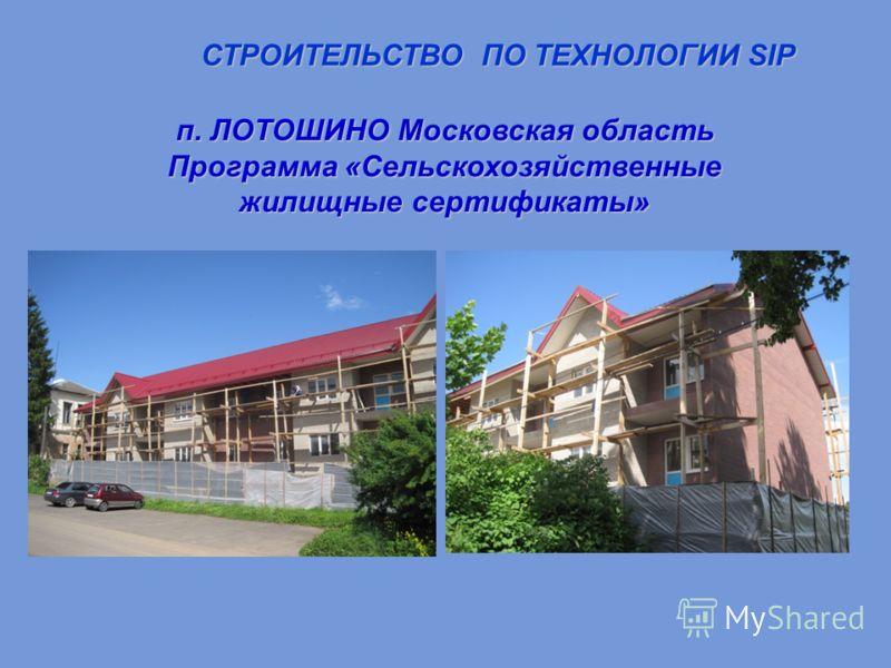 СТРОИТЕЛЬСТВО ПО ТЕХНОЛОГИИ SIP п. ЛОТОШИНО Московская область Программа «Сельскохозяйственные жилищные сертификаты»