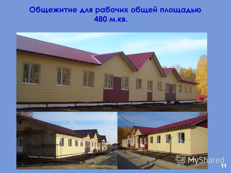 11 Общежитие для рабочих общей площадью 480 м.кв.