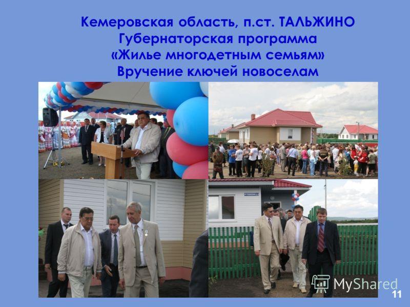 11 Кемеровская область, п.ст. ТАЛЬЖИНО Губернаторская программа «Жилье многодетным семьям» Вручение ключей новоселам