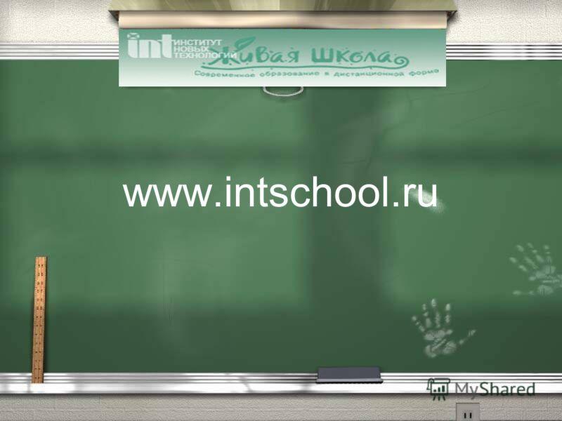 www.intschool.ru