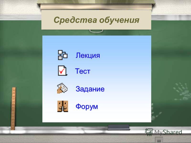 Лекция Тест Задание Форум Средства обучения