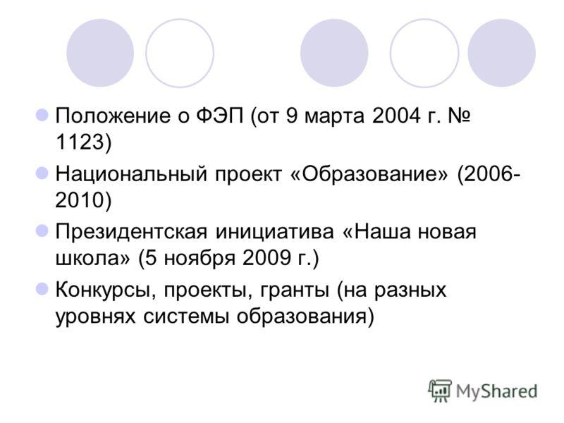 Положение о ФЭП (от 9 марта 2004 г. 1123) Национальный проект «Образование» (2006- 2010) Президентская инициатива «Наша новая школа» (5 ноября 2009 г.) н Конкурсы, проекты, гранты (на разных уровнях системы образования)