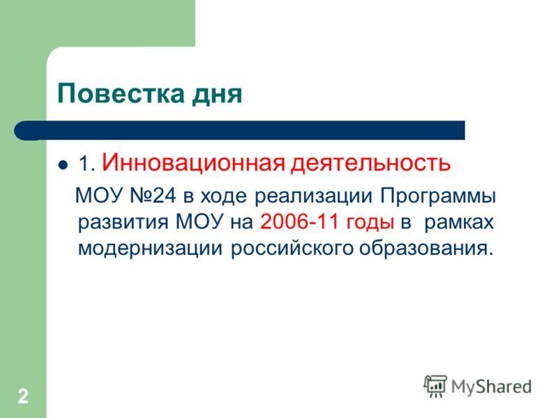 2 Повестка дня 1. Инновационная деятельность МОУ 24 в ходе реализации Программы развития МОУ на 2006-11 годы в рамках модернизации российского образования.