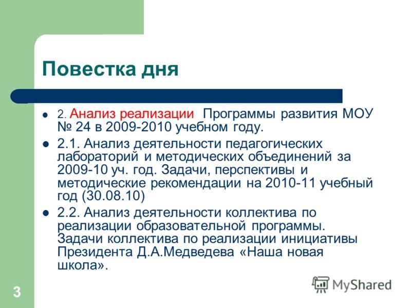 3 Повестка дня 2. Анализ реализации Программы развития МОУ 24 в 2009-2010 учебном году. 2.1. Анализ деятельности педагогических лабораторий и методических объединений за 2009-10 уч. год. Задачи, перспективы и методические рекомендации на 2010-11 учеб
