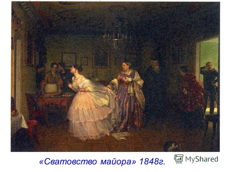 «Сватовство майора» 1848г.