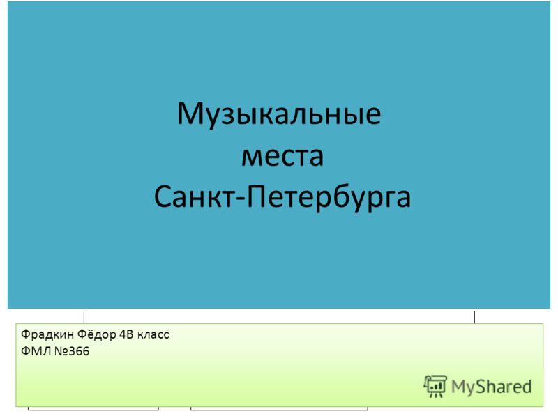 Образец подзаголовка 23.5.13 Музыкальные места Санкт-Петербурга Фрадкин Фёдор 4В класс ФМЛ 366