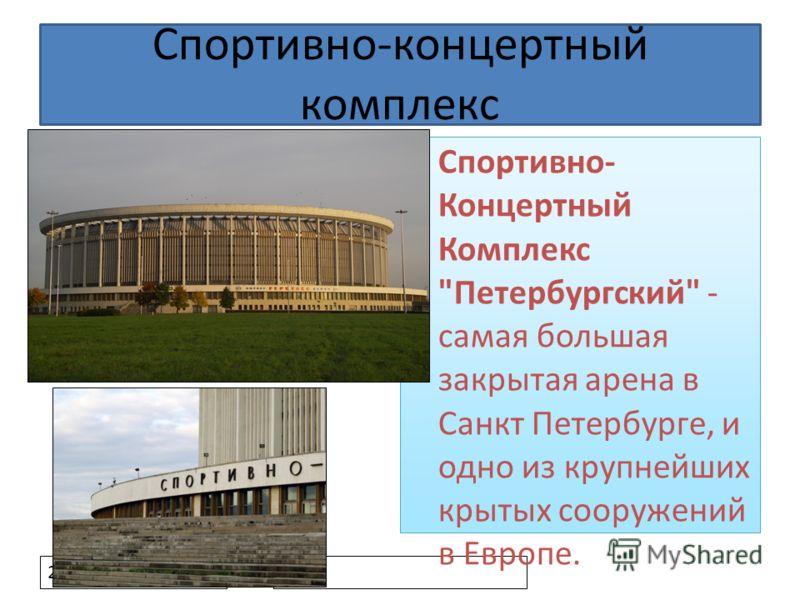 23.5.13 Спортивно-концертный комплекс Спортивно- Концертный Комплекс