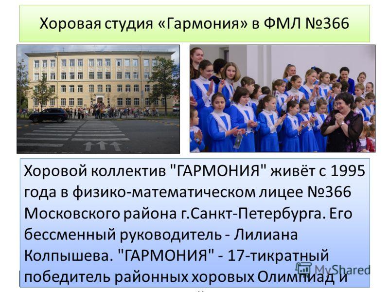 23.5.13 Хоровая студия «Гармония» в ФМЛ 366 Хоровой коллектив