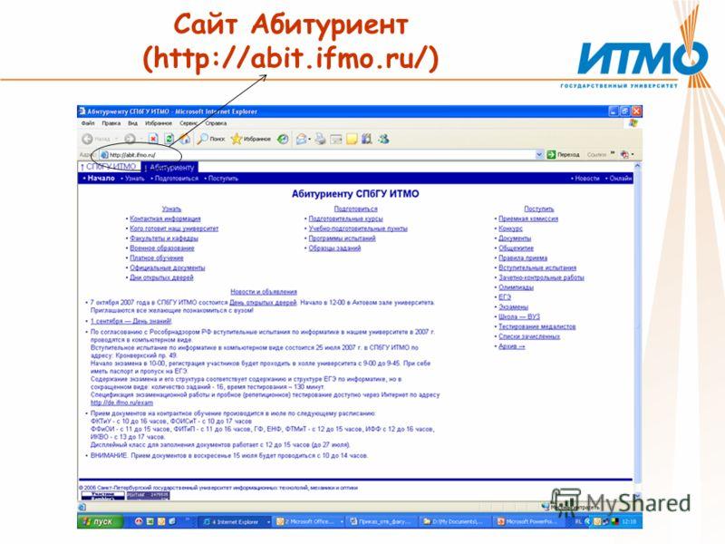 Сайт Абитуриент (http://abit.ifmo.ru/)
