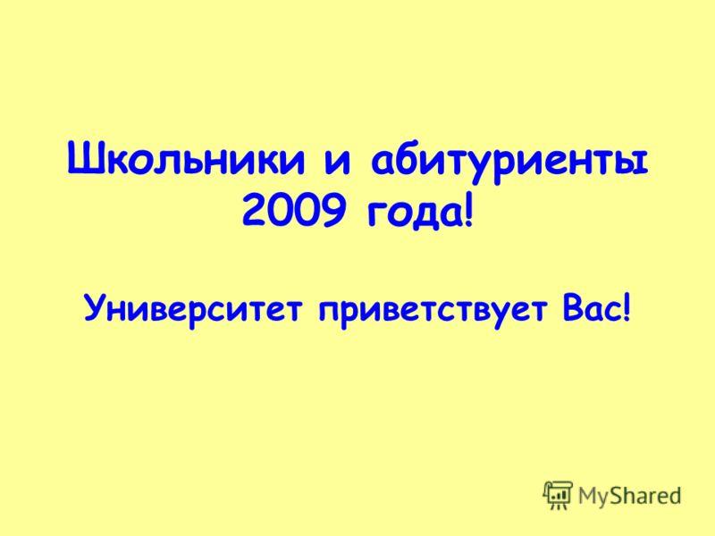Школьники и абитуриенты 2009 года! Университет приветствует Вас!