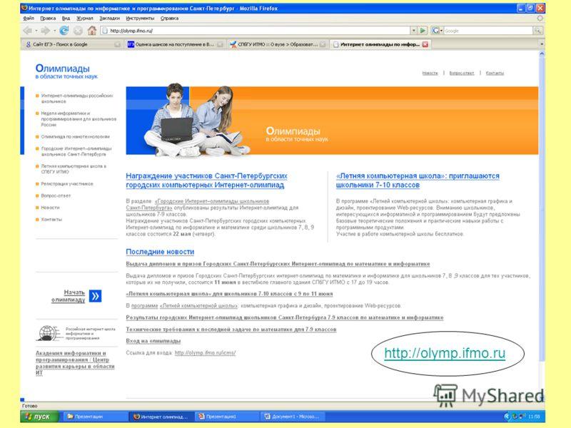 http://olymp.ifmo.ru
