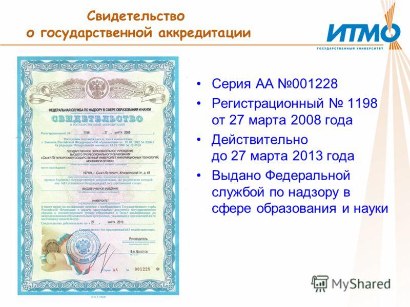 Серия АА 001228 Регистрационный 1198 от 27 марта 2008 года Действительно до 27 марта 2013 года Выдано Федеральной службой по надзору в сфере образования и науки Свидетельство о государственной аккредитации