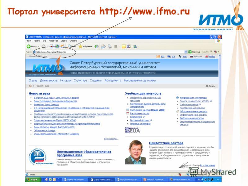 Портал университета http://www.ifmo.ru