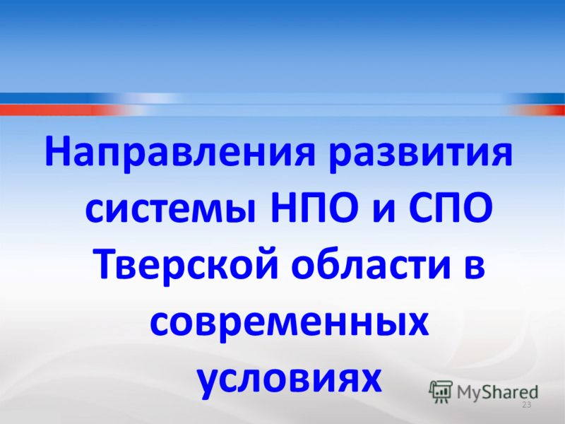 Направления развития системы НПО и СПО Тверской области в современных условиях 23