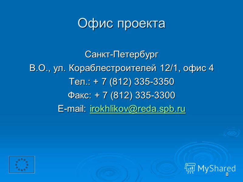 8 Офис проекта Санкт-Петербург В.О., ул. Кораблестроителей 12/1, офис 4 Тел.: + 7 (812) 335-3350 Факс: + 7 (812) 335-3300 E-mail: irokhlikov@reda.spb.ru irokhlikov@reda.spb.ru