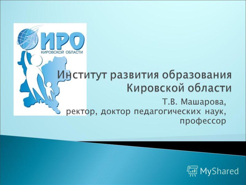 Т.В. Машарова, ректор, доктор педагогических наук, профессор