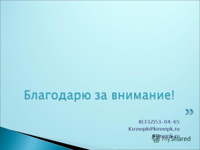 8(332)53-04-65 Kirovipk@kirovipk.ru Kirovipk.ru