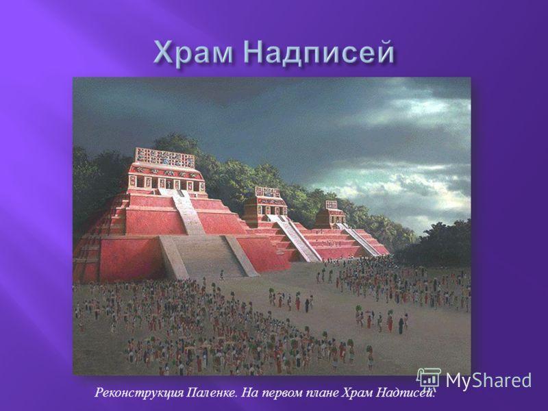 Реконструкция Паленке. На первом плане Храм Надписей.