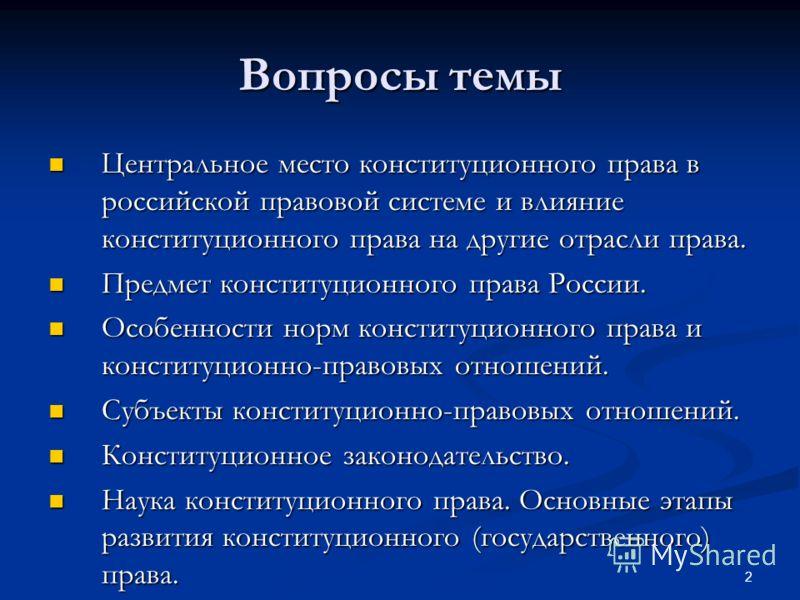 2 Вопросы темы Центральное место конституционного права в российской правовой системе и влияние конституционного права на другие отрасли права. Центральное место конституционного права в российской правовой системе и влияние конституционного права на