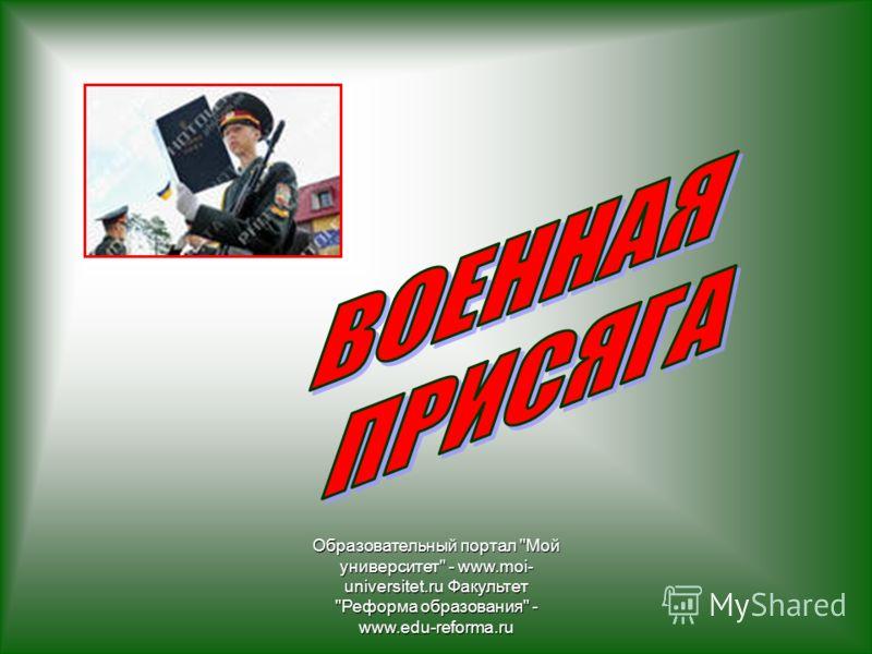 Образовательный портал Мой университет - www.moi- universitet.ru Факультет Реформа образования - www.edu-reforma.ru