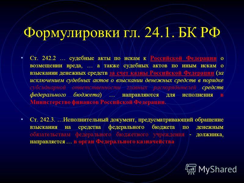 Формулировки гл. 24.1. БК РФ Ст. 242.2 … судебные акты по искам к Российской Федерации о возмещении вреда, … а также судебных актов по иным искам о взыскании денежных средств за счет казны Российской Федерации (за исключением судебных актов о взыскан