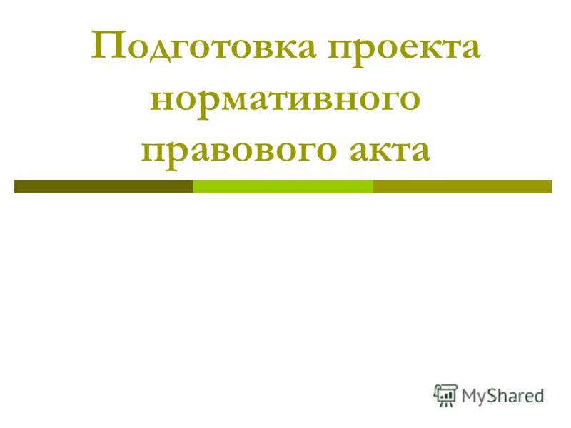 Подготовка проекта нормативного правового акта