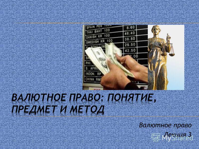 Валютное право Лекция 3
