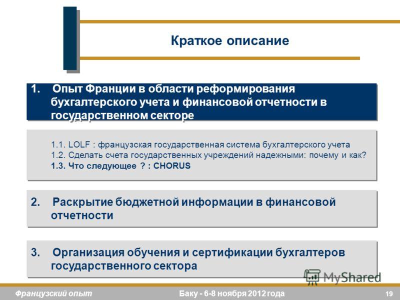 19 Французский опыт Баку - 6-8 ноября 2012 года Краткое описание 1. Опыт Франции в области реформирования бухгалтерского учета и финансовой отчетности в государственном секторе 1.1. LOLF : французская государственная система бухгалтерского учета 1.2.