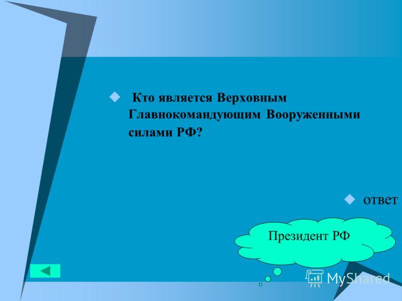 Кто является Верховным Главнокомандующим Вооруженными силами РФ? ответ Президент РФ