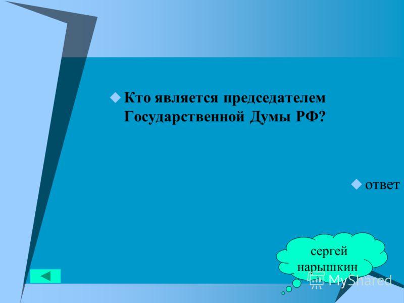 Кто является председателем Государственной Думы РФ? ответ сергей нарышкин