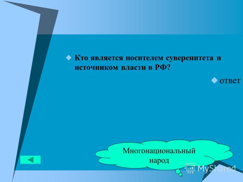 Кто является носителем суверенитета и источником власти в РФ? ответ Многонациональный народ