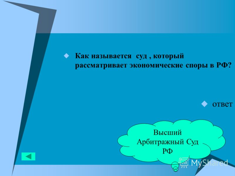 Как называется суд, который рассматривает экономические споры в РФ? ответ Высший Арбитражный Суд РФ