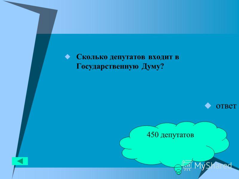 Сколько депутатов входит в Государственную Думу? ответ 450 депутатов