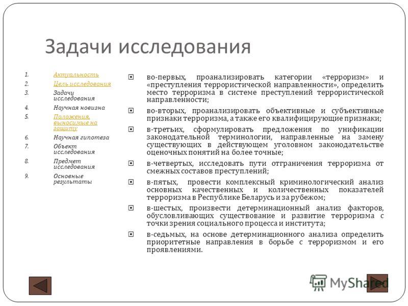 Задачи исследования 1. Актуальность Актуальность 2. Цель исследования Цель исследования 3. Задачи исследования 4. Научная новизна 5. Положения, выносимые на защиту Положения, выносимые на защиту 6. Научная гипотеза 7. Объект исследования 8. Предмет и