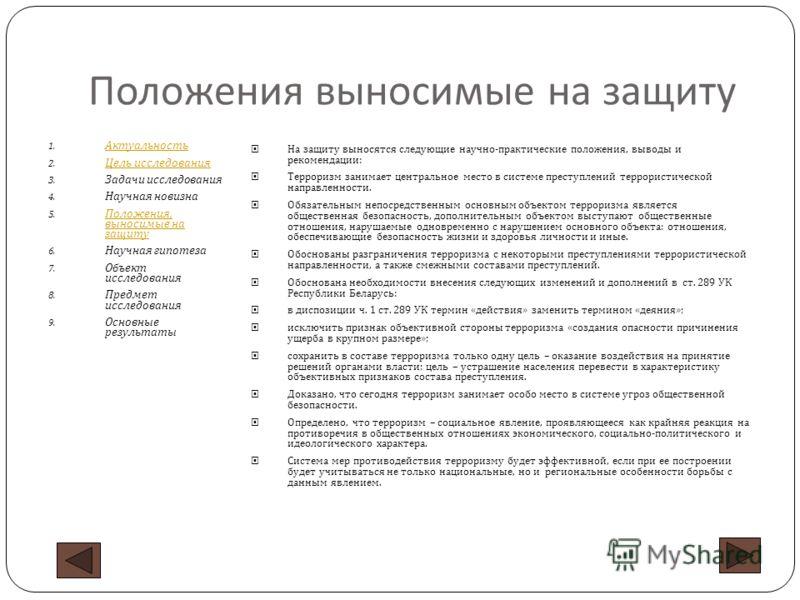 Положения выносимые на защиту 1. Актуальность Актуальность 2. Цель исследования Цель исследования 3. Задачи исследования 4. Научная новизна 5. Положения, выносимые на защиту Положения, выносимые на защиту 6. Научная гипотеза 7. Объект исследования 8.