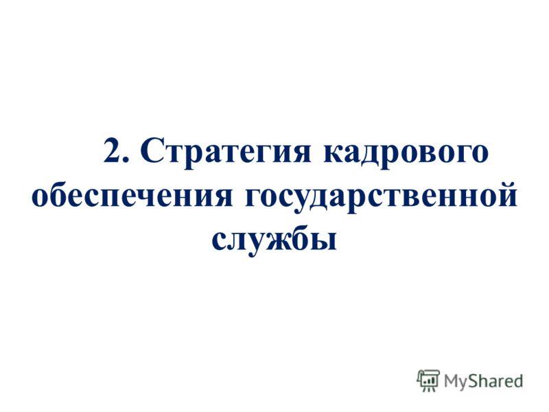 2. Стратегия кадрового обеспечения государственной службы