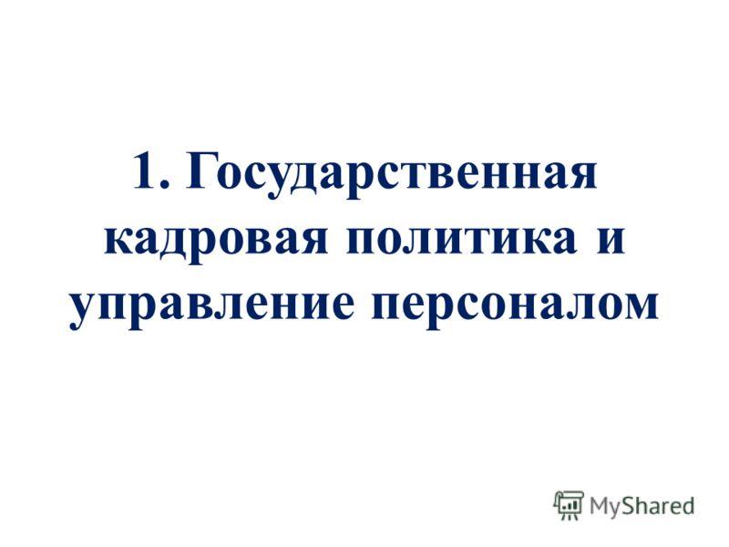 1. Государственная кадровая политика и управление персоналом