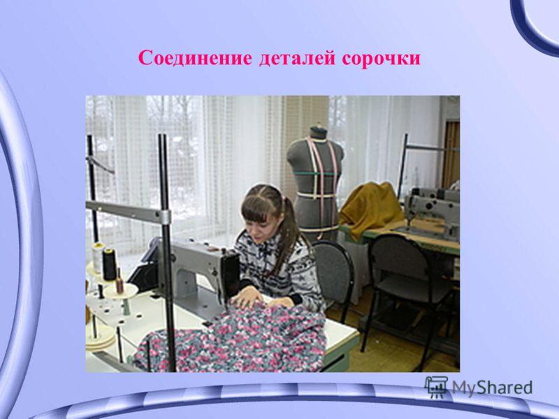 Соединение деталей сорочки