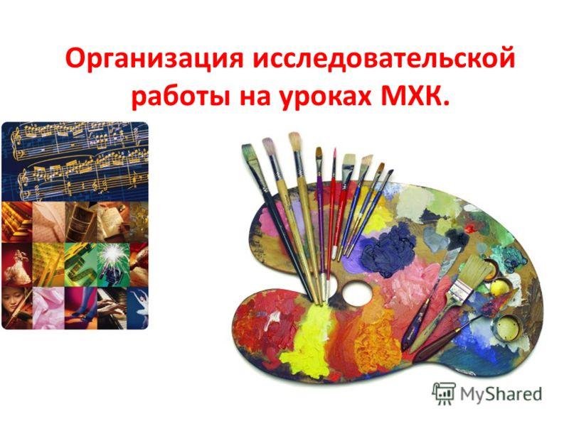 Организация исследовательской работы на уроках МХК.