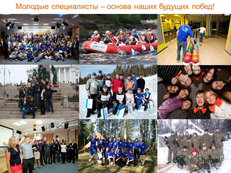 Молодые специалисты – основа наших будущих побед!